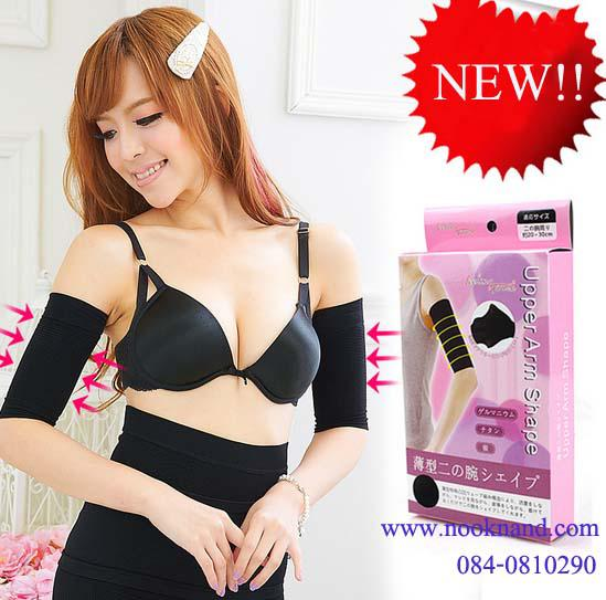 ��͡�Ѵᢹ Upper arm shaper