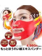 หน้ากากบริหารหน้ากระชับรุ่นใหม่Houreisen Face Exercise Mask Tightens Cheeks Japan รุ่นใหม่เสริมจมูก